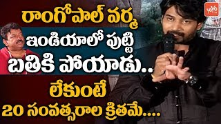 Mela Movie Press Meet | Mela Movie Team Supports to Pawan Klayan about RGV Tweets