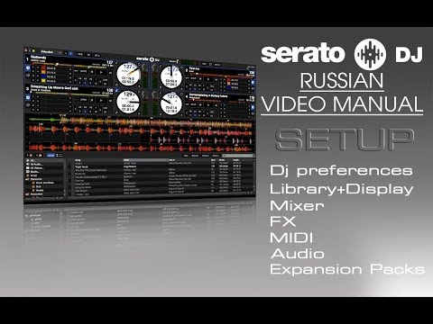 SERATO DJ русский мануал (настройки Setup)