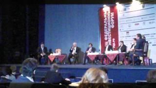 А.Родзянко на пленарном заседании ФИФ-2011. Часть 1