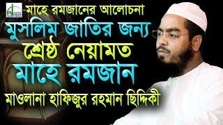 Bangla Waz  দানের উপকারিতা ও মাহে রমজানের ফজিলত ৷ পার্ট 01 ৷ By Mawlana Hafizur Rahaman Shidiqe