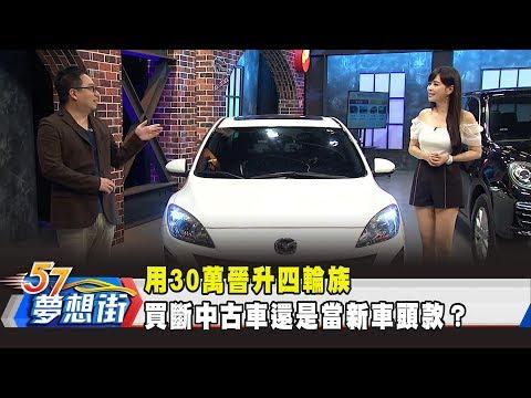 台灣-57夢想街 預約你的夢想-20190823 用30萬晉升四輪族 買斷中古車還是當新車頭款?