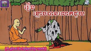 រឿងព្រេងខ្មែរ-រឿងខ្មោចបានលោកជួយ|the ghost is helped by monk,Khmer Ghost story