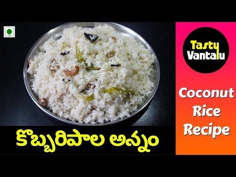 Kobbari pala rice in Telugu | Coconut milk rice by Tasty Vantalu