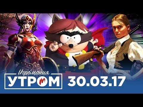 Игромания Утром 30 марта 2017 (Red Dead Redemption 2, Heroes of the Storm, Destiny 2)