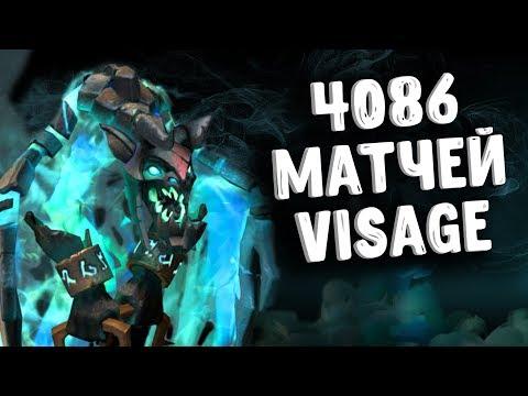 4086 МАТЧЕЙ НА ВИЗАЖЕ ДОТА 2 - 4086 MATCHES VISAGE DOTA 2