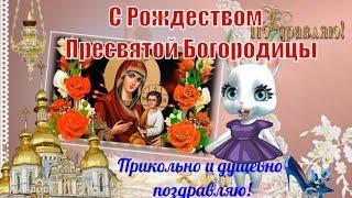 Рождество пресвятой Богородицы поздравляю и желаю в праздник светлый, великий и радостный