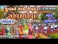 Kuva Ne Kathe Kevdo Govadiya || Live Dandiya Raas || New Gujarati Garba 2018 || Maher Raas Mandal