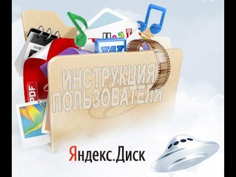Как пользоваться Яндекс.Диском