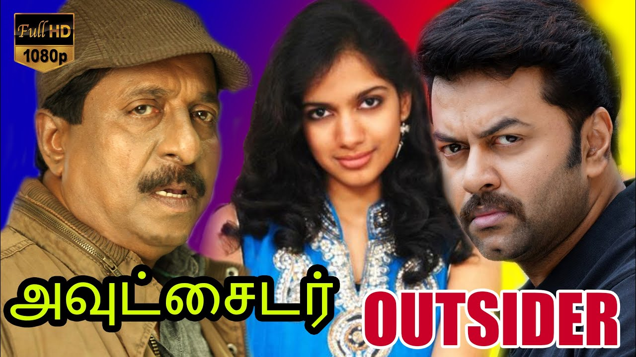 Outsider tamil dubbed movie | latest tamil movies | அவுட்சைடர் | Sreenivasan