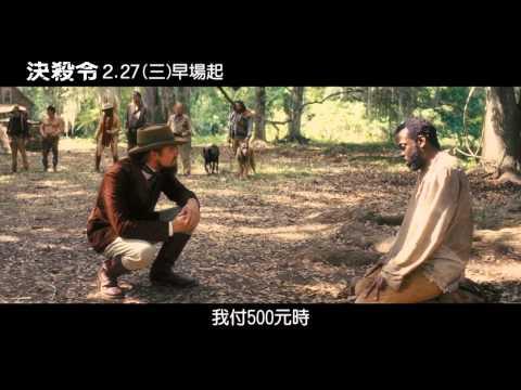 [決殺令]花絮_李奧納多篇(2/27上映)