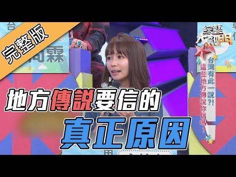 台綜-綜藝大熱門-20190201 台灣地方傳說~千萬別鐵齒!!