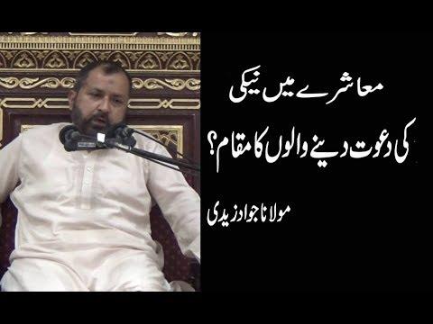 Naiki Ki Dawat Denay Walon Ka Maqam? Maulana Jawwad Zaidi