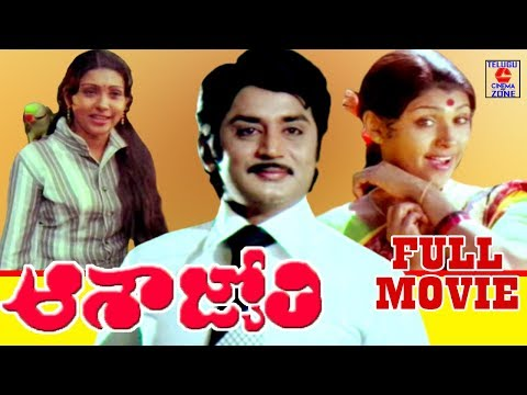 AASHA JYOTHI | TELUGU FULL MOVIE | MURALI MOHAN | SUJATHA | SARATH BABU | TELUGU CINEMA ZONE