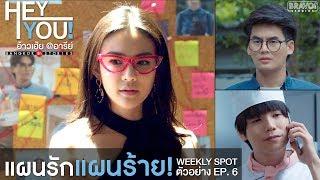 "Next Episode : แผนรักแผนร้าย!   ""Bangkok รัก Stories"" ตอน ""อ้าวเฮ้ย"" EP.6"