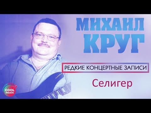 Михаил Круг   Эксклюзивные интервью редкие концертные записи 10  Селигер