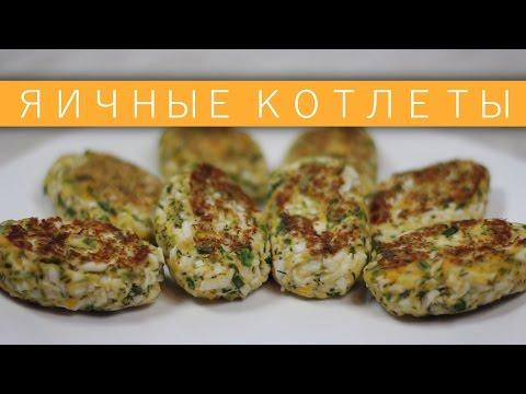 Яичные котлеты с зеленью / Рецепты и Реальность / Вып. 78