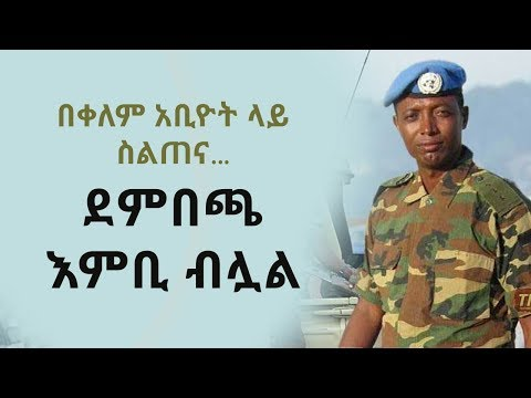 Brana Radio Ethiopian News August 2, 2017