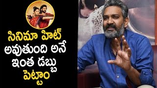 SS Rajamouli about Production Cost on Baahubali | SS Rajamouli Latest Interview
