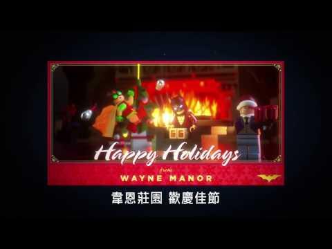 樂高蝙蝠俠電影 - 祝大家聖誕跨年快樂!