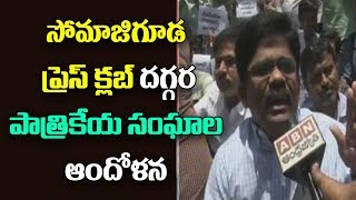 Journalists Protest In Both Telugu States Against Pawan Kalyan Fans Charges On Media | ABN