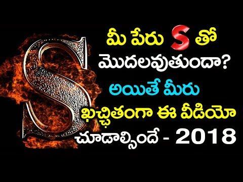 మీ పేరులోని మొదటి అక్షరం S తో మొదలవుతుందా? |Interesting Facts In Telugu|Star Telugu YVC
