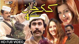 Pashto New Comedy Drama 2017 Kake Khan 4 | Alamzaib Mujahid |Nadia Gul | Sahar Khan - Hd Drama 1080p