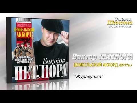 Виктор Петлюра - Журавли