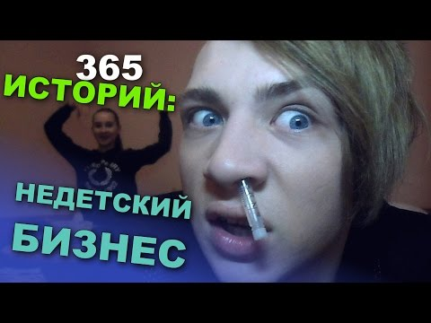 365 Историй: Недетский бизнес / Андрей Мартыненко