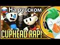 RUS COVER CUPHEAD RAP By JT Music SFM Animation На русском mp3