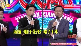 《天天向上》看点: 崔永元神吐槽何炅 Day Day UP 05/08 Recap: Cui Yongyuan Teases He Jiong【湖南卫视官方版】