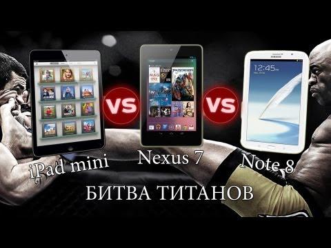 iPad mini. Nexus 7. Galaxy Note 8: Versus - Битва Титанов mini