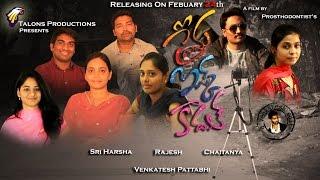 Prema Ishq Kaadhal - '' PREMA ISHQ KADAL '' || Best  Short Film HD 1080p || By Krishna Chaitanya