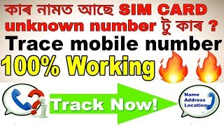 How To Trace Any Mobile Number ||How to Know Sim Card Owner Name in 1 Minutes - Hindi