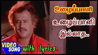 Uzhaippali Tamil Movie Songs   Uzhaippali Illatha Video Song with lyrics   Rajinikanth   Ilayaraja