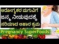 Lagu Pregnant Women Food in Kannada: Best Healthy Food during Pregnancy | Tips for Pregnant Women