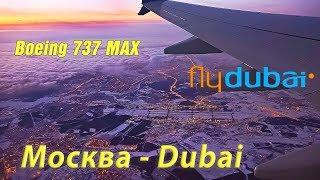 Красивый полёт Boeing 737 MAX Fly Dubai Москва-Дубай