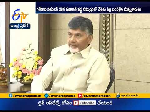 CM Chandrababu Writes Letter to Sushma Swaraj | Fishermen arrested by Pakistan coast guards