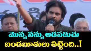 Pawan Kalyan Comments On Old Lady | Old Lady Scolded Me Says Pawan Kalyan | Top Telugu Media
