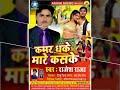 Rajesh Raj!!का super song!! टंगरी उठाव तनी धीरे धीर!!2017!!tangari uthav tani dhire dhire!!