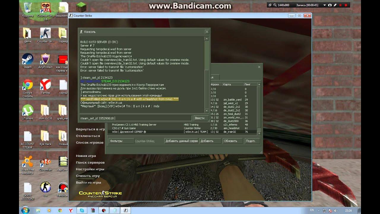 Проги для взлома серверов 1 6 4 фотография