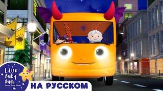 Колеса у автобуса крутятся (Хэллоуин) | детские детские стишки | детские видео | Little Baby Bum
