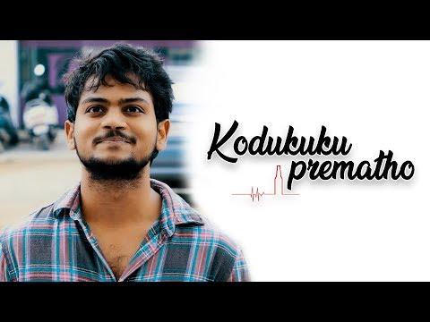 KODUKUKU PREMATHO | A short comedy video | Shanmukh Jaswanth thumbnail