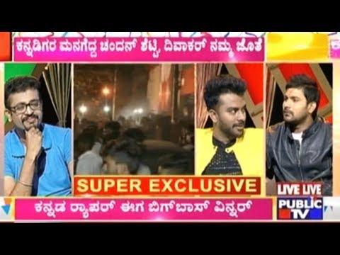 Biggboss Winner Chandan Shetty Exclusive Interview | ಕರುನಾಡ 'ಚಂದ'ನ | Part 4