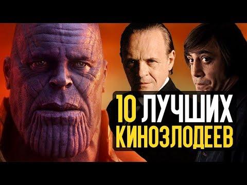 ТОП 10 ЛУЧШИХ КИНОЗЛОДЕЕВ