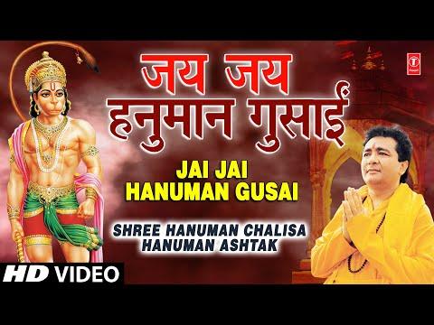 Jai Jai Jai Hanuman Gusai By Gulshan Kumar Hariharan - Shree...
