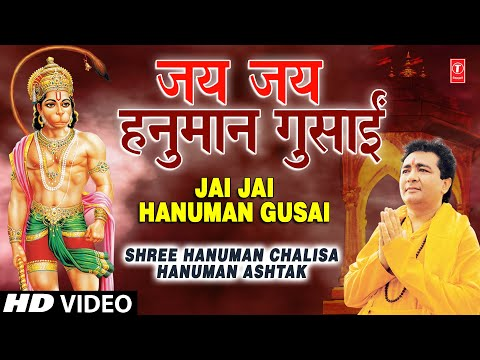 Jai Jai Jai Hanuman Gusai By Gulshan Kumar, Hariharan - Shree Hanuman Chalisa-hanuman Ashtak video