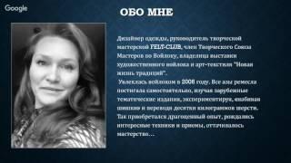 Мастер класс по валянию платья. Юлия Хабарова