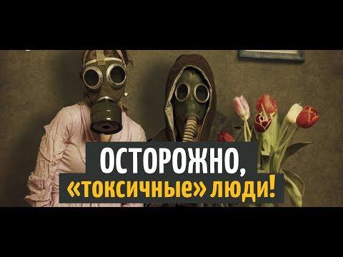 """Осторожно """"Токсичные Люди""""!"""