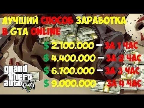 как заработать деньги в гта ! ФАРМ 2.100.000 $ - ЗА 1 ЧАС.