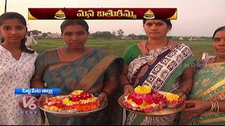 Atla Bathukamma Celebrations In Medak District | Mana Bathukamma 2018